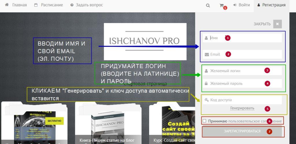 регистрация 2 в акдемии ищановпро