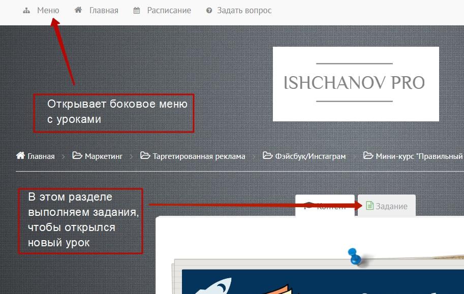 Инструкция МК-таргет ishchanovpro
